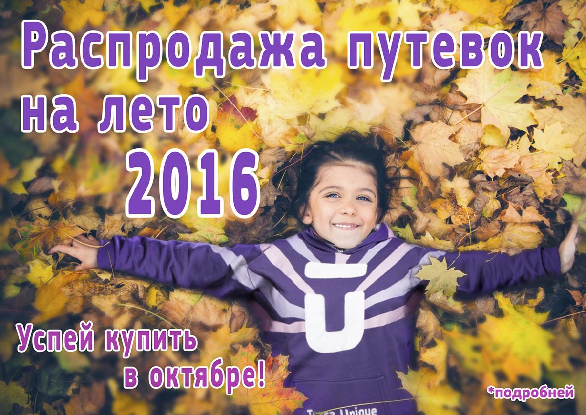 banner-devochka-v-listiah-NA-SAYT-font-TU-mini.jpg